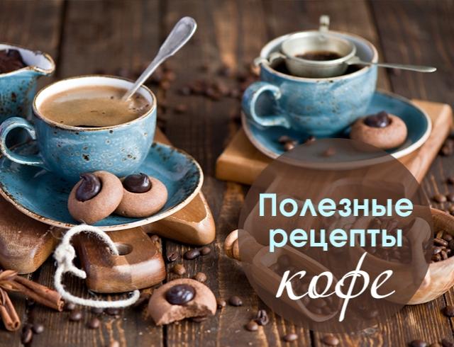 8 Простых рецептов, как сделать кофе полезным для здоровья