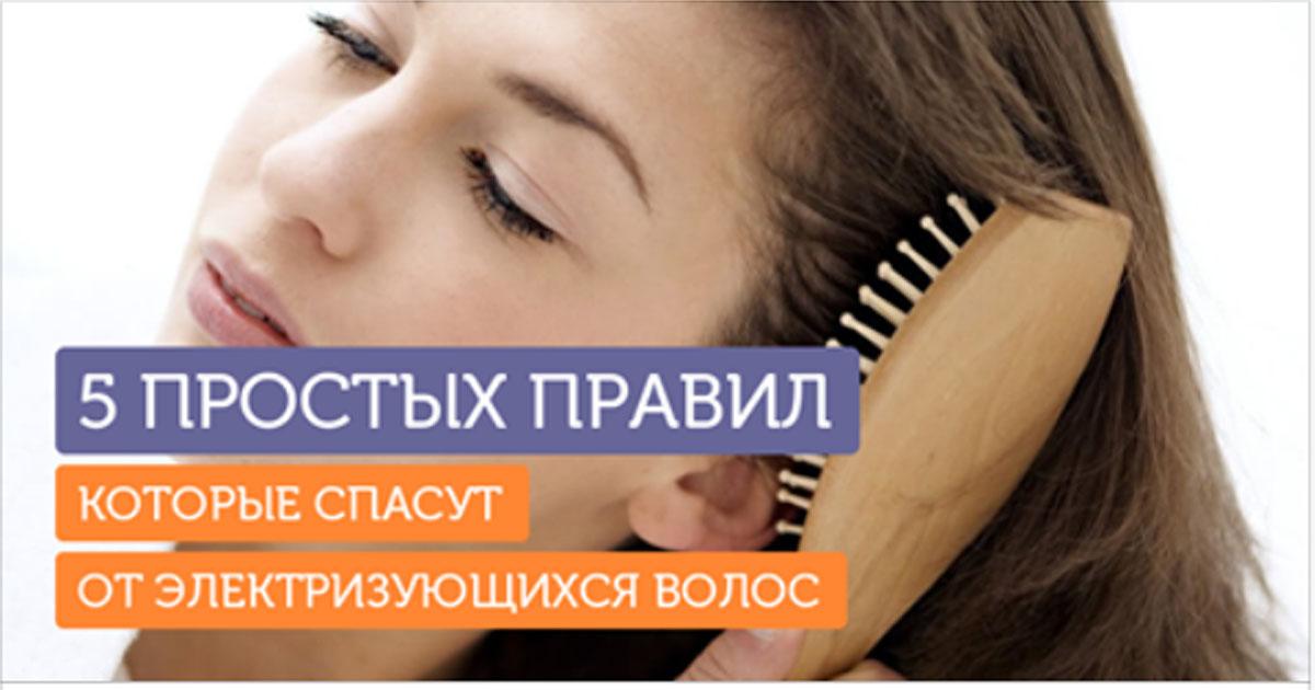 5 советов в помощь девушкам, чьи волосы вечно электризуются