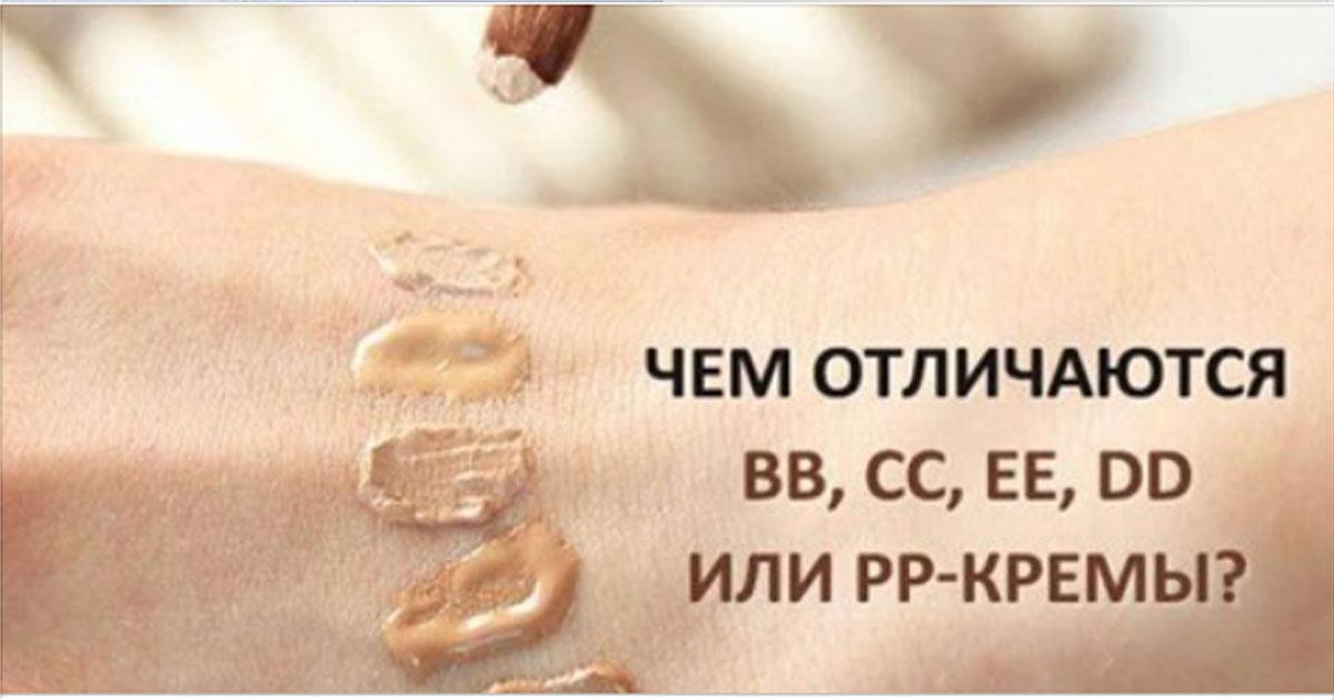 Какой крем выбрать: чем отличаются ВВ, СС, EE, DD или РР
