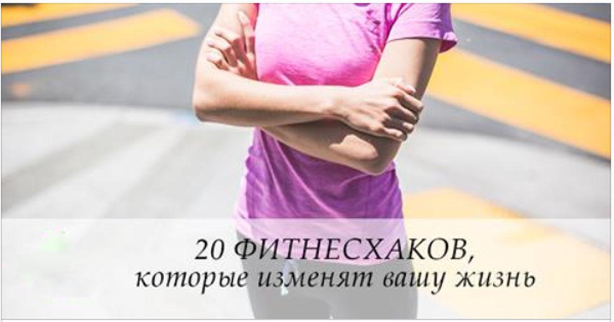 20 фитнесхаков, которые изменят вашу жизнь