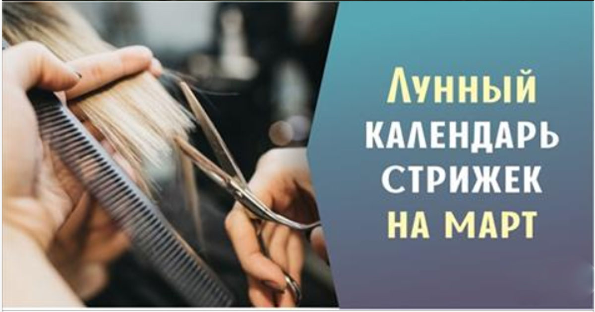 Благоприятные дни для стрижки волос в марте 2018 года