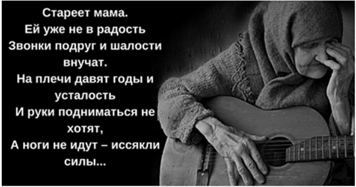 Трогательный стих «Стареет Мама»