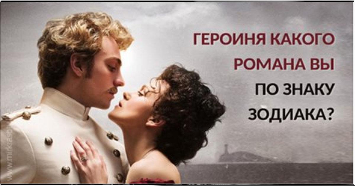 А какая вы героиня любовного романа по Знаку Зодиака?