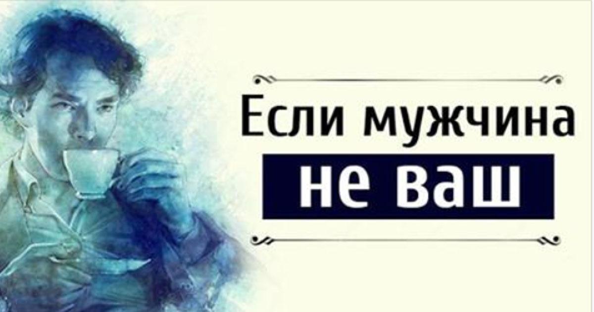 «Если Мужчина Не Ваш…»