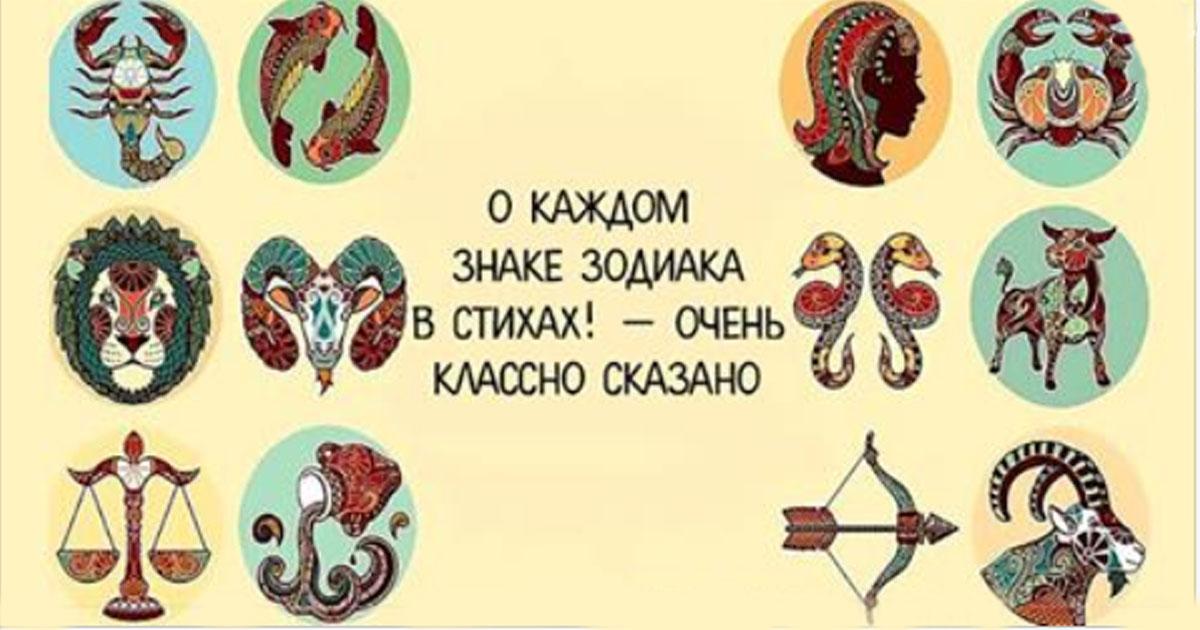 О Каждом Знаке Зодиака В Стихах! — Очень классно сказано!!!