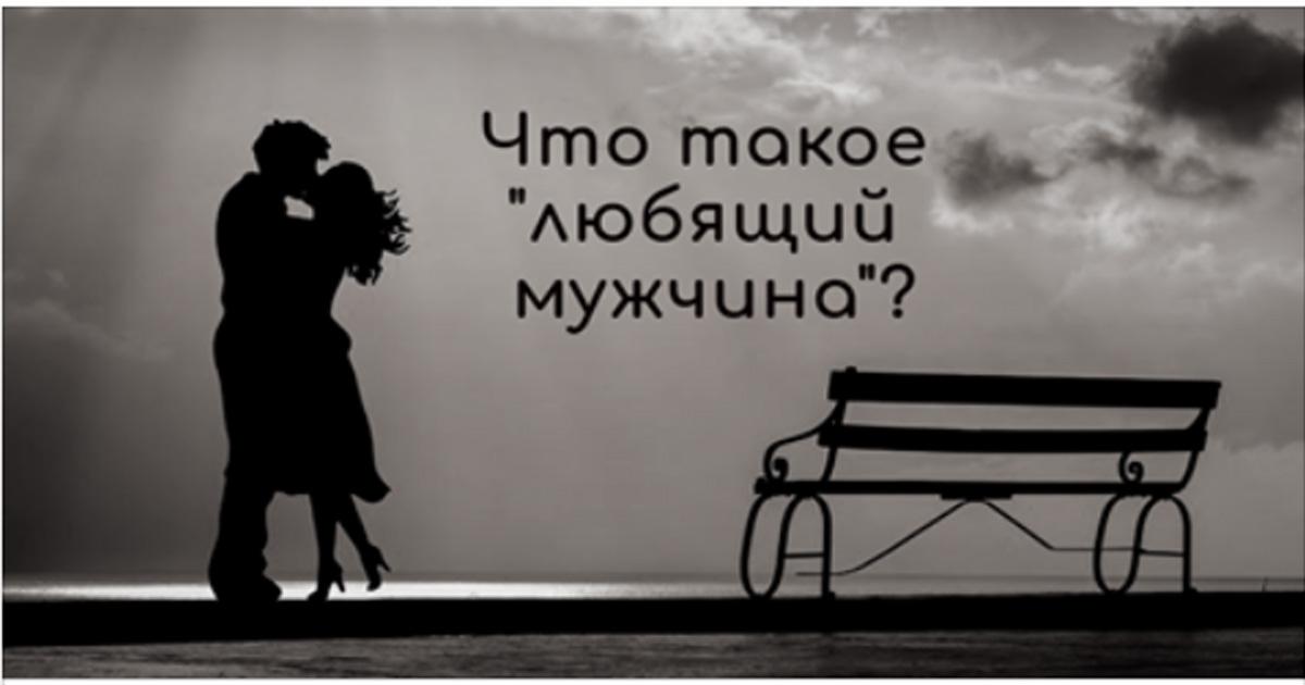 Что такое «любящий мужчина»?