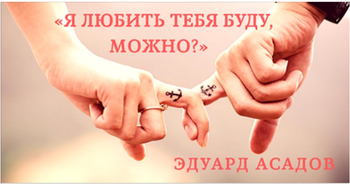 Эдуард Асадов: «Я любить тебя буду, можно?..» — самое нежное стихотворение..