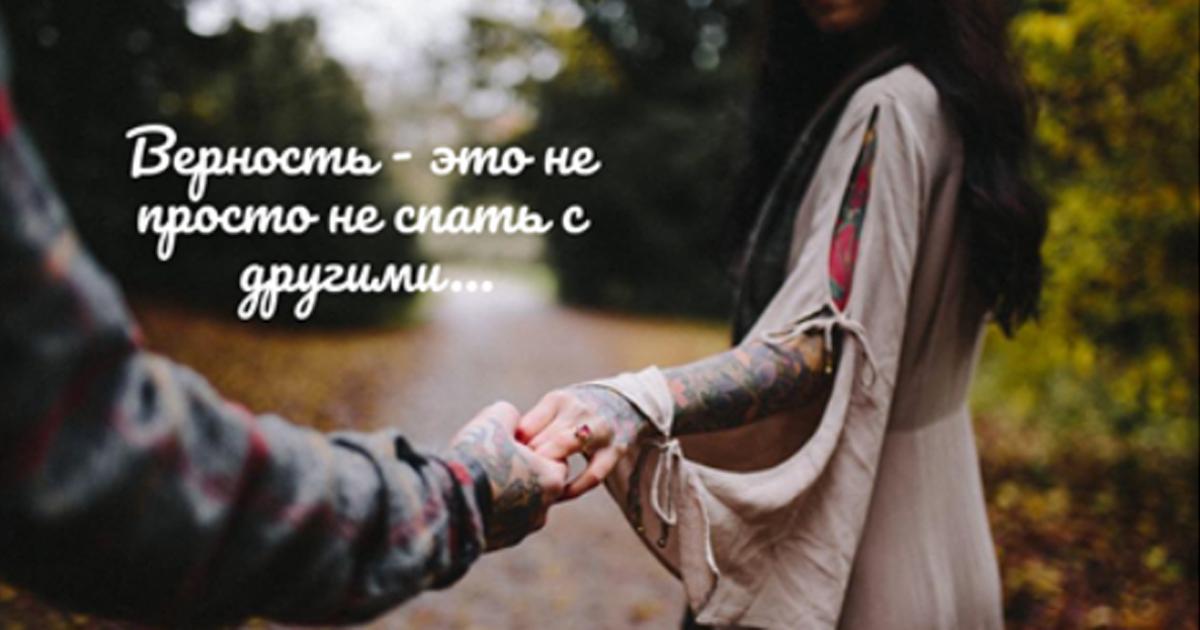 Верность — это не просто не спать с другими…