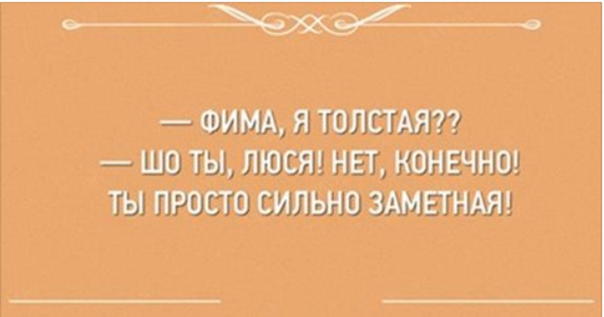 Ох уж эта Одесса. Поистине неповторимый юмор для хорошего настроения…