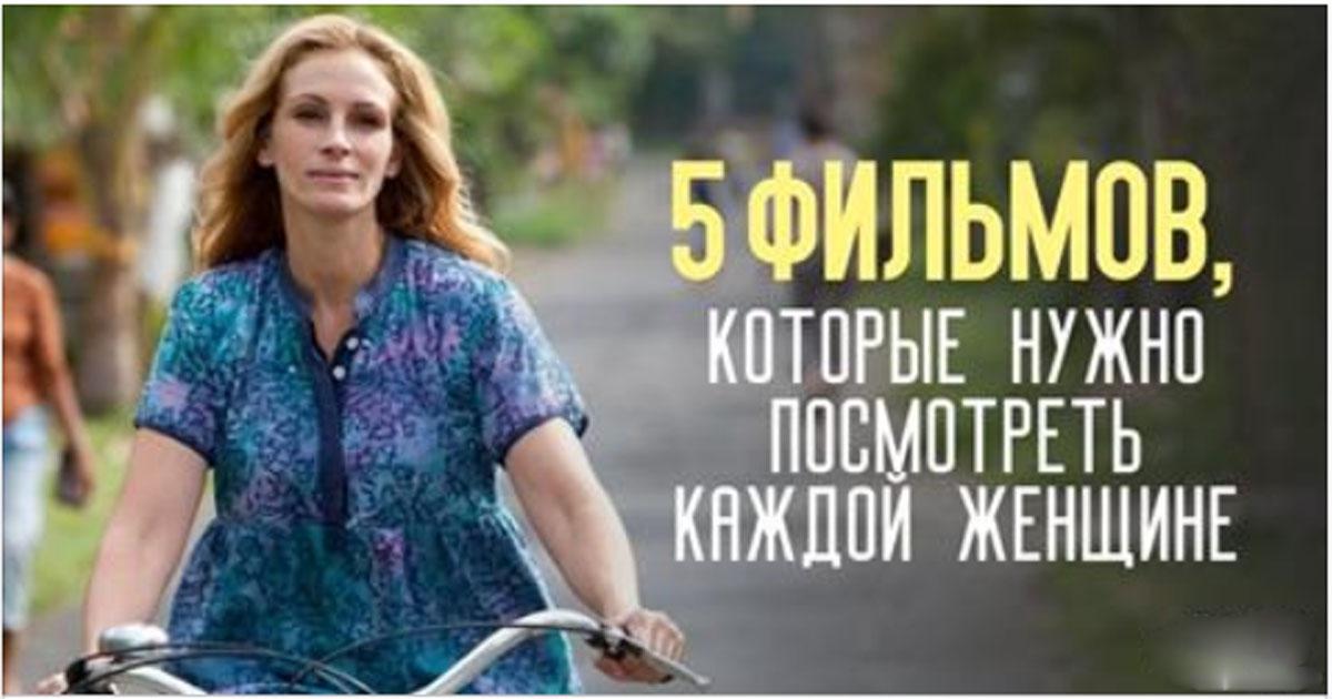 5 фильмов, которые должна посмотреть каждая женщина