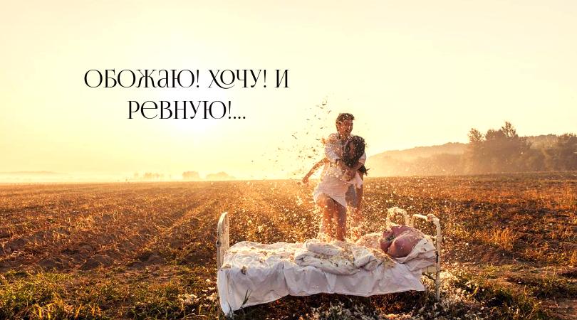 Стих о состоянии влюбленности «Обожаю! Хочу! И ревную!»
