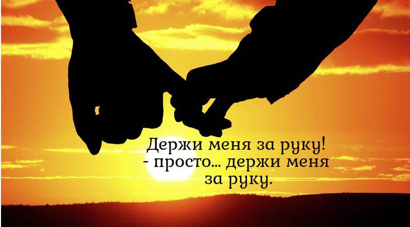 Глубокое стихотворение «Держи меня за руку!