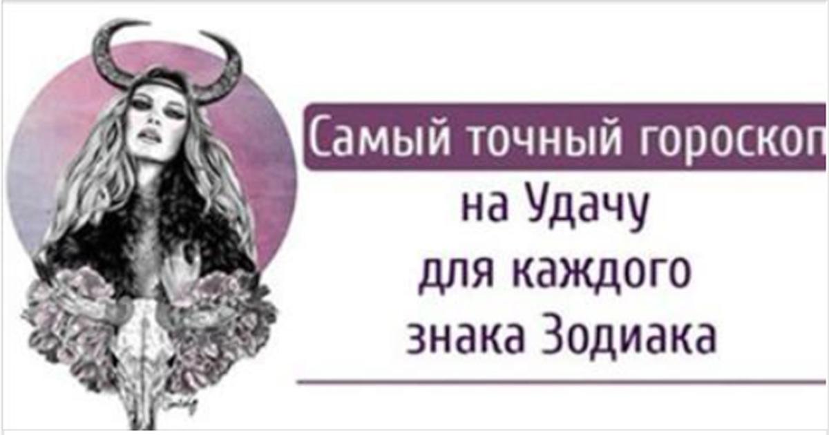 Самый точный гороскоп на Удачу для каждого знака Зодиака