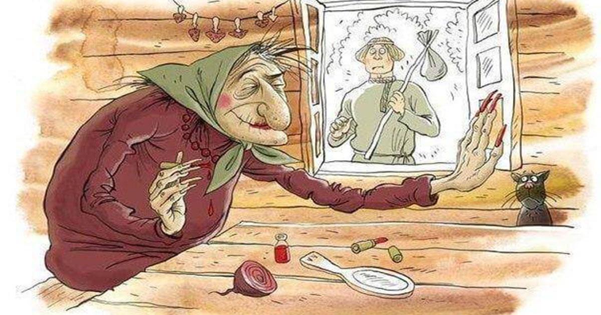 Как-то бабушка Яга замуж захотела — юмористическая сказка
