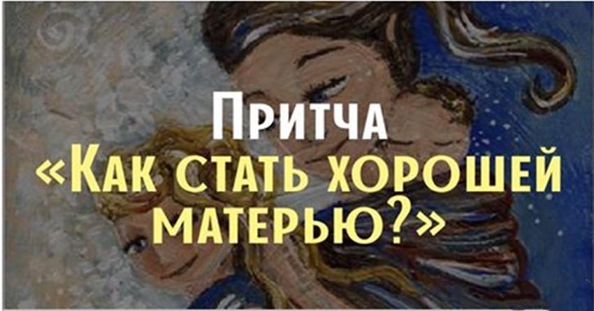 Старая еврейская притча «Как стать хорошей матерью?»