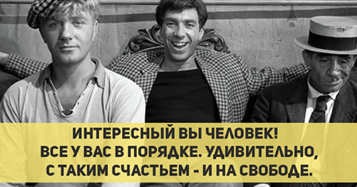 30 гениальных фраз из культового фильма «Золотой теленок»