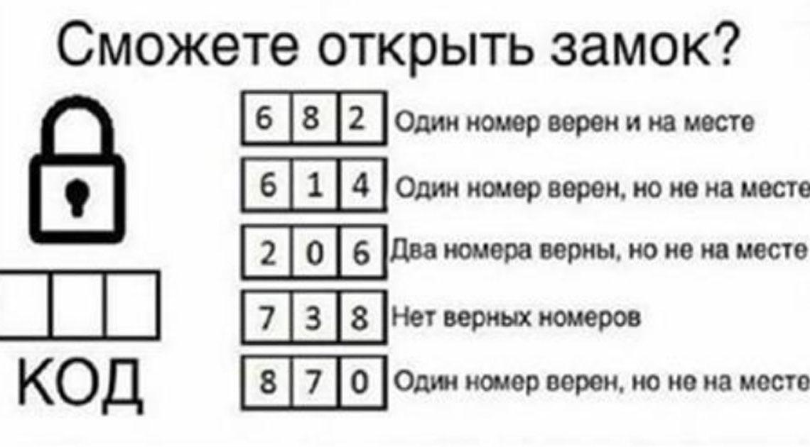 Очень сложная головоломка