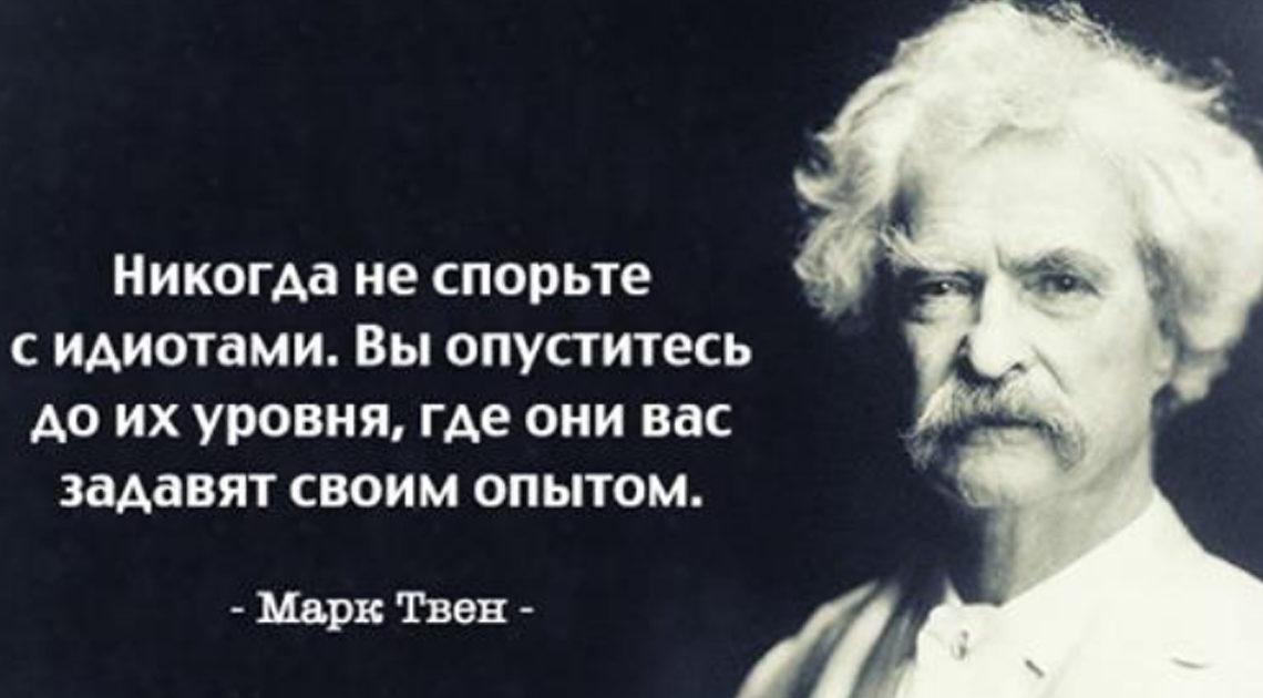 Остроумные и мудрые высказывания Марка Твена