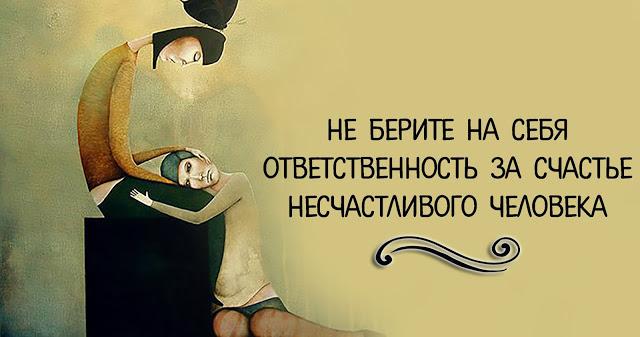 Не берите на себя ответственность за счастья несчастливого человека