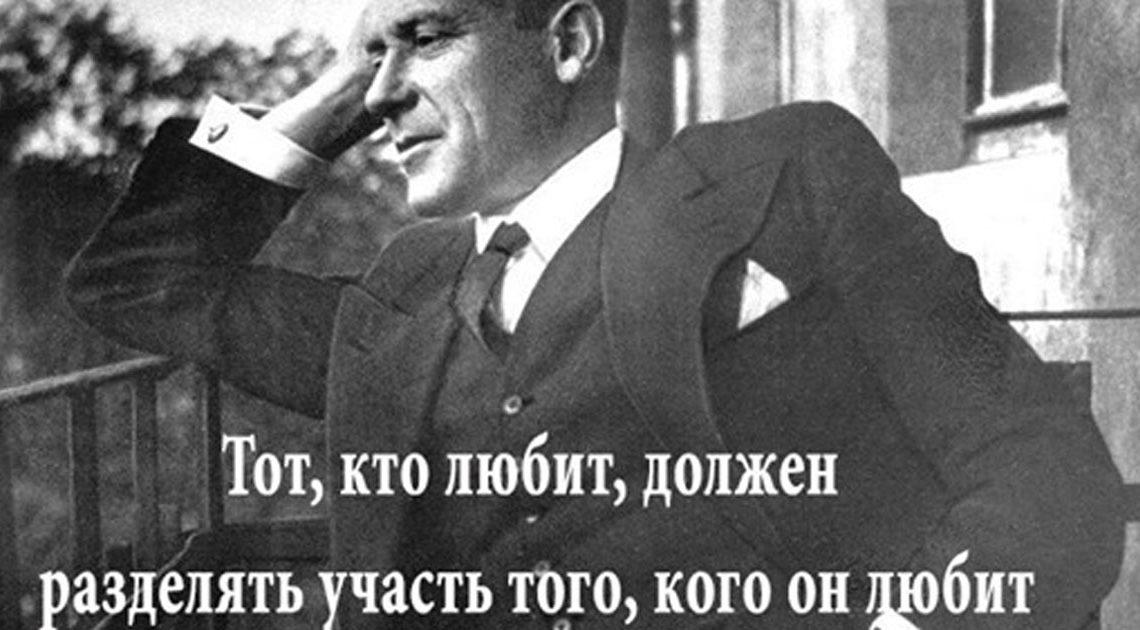 «Счастье как здоровье: когда оно налицо, его не замечаешь»: 25 цитат Михаила Булгакова