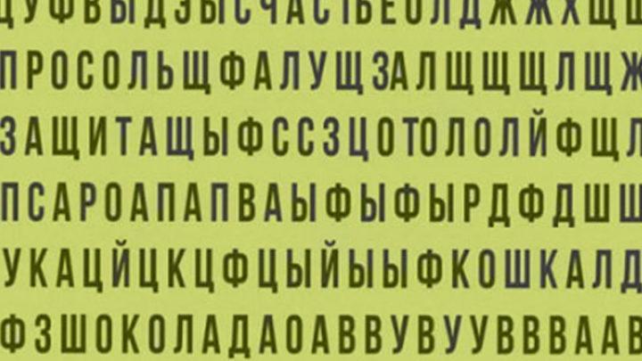 Тест:  Найти одно слово среди букв и получить свое предсказание