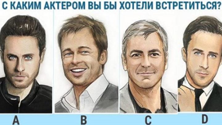 Быстрый тест: выбери лучшего мужчину и узнай, как этот выбор описывает твой характер