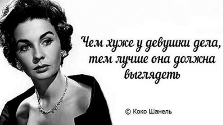 Сильные и мудрые высказывания для прекрасных женщин