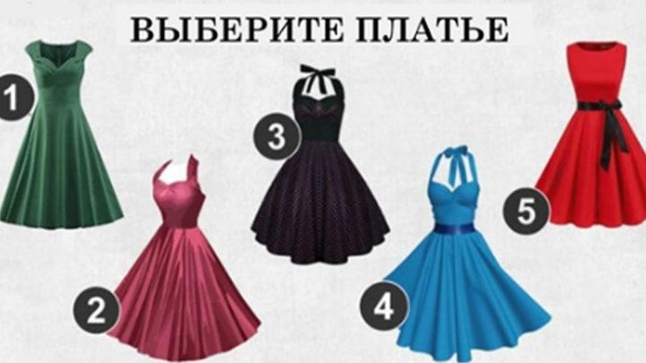 Тест:  Выберите одно платье и узнайте, какая вы женщина