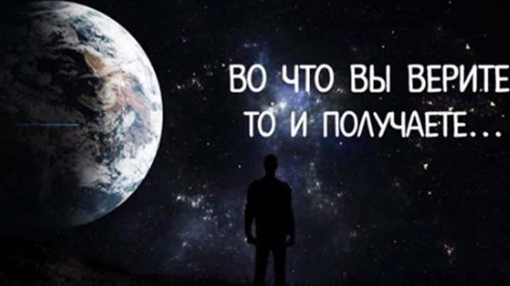 «Во что вы верите, то и получаете»: 20 цитат Джона Кехо о секретах подсознания