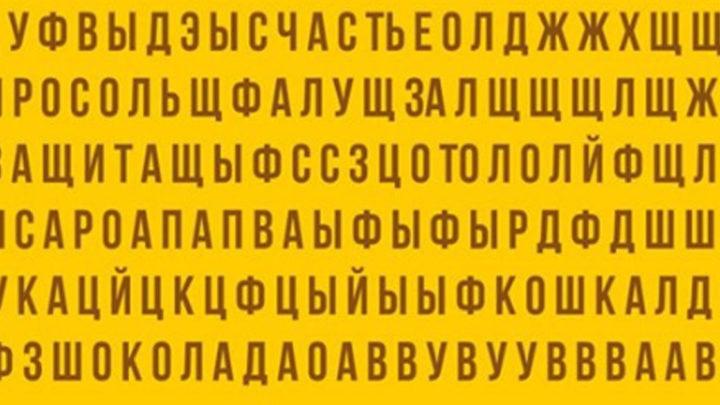 Быстрый тест: какое слово на картинке ты увидела самым первым?