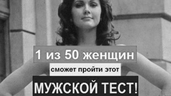 Только 1 из 50 женщин сможет пройти этот тест для мужчин!